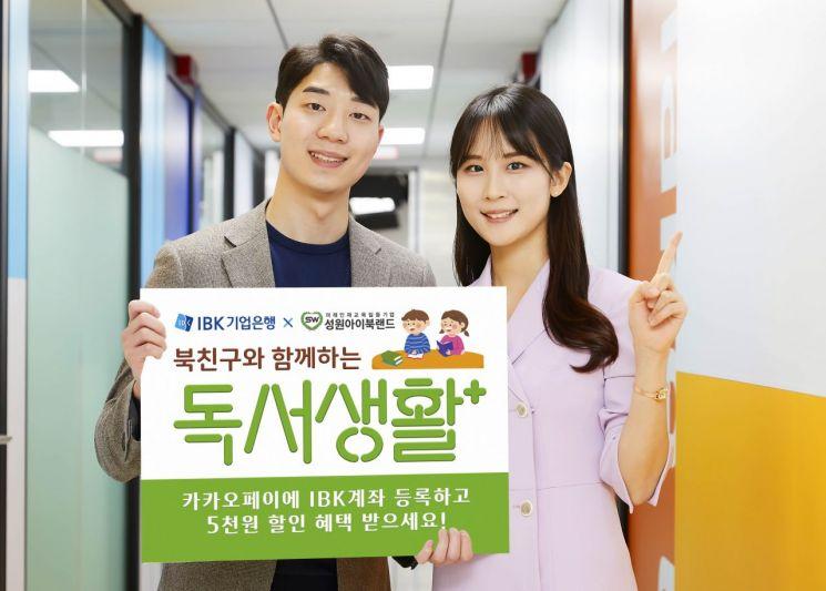 """""""기업은행 계좌 카카오페이와 첫 연결시 북친구 5000원 할인"""""""