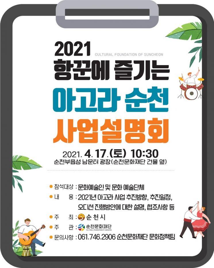 순천문화재단, 올해 '항꾼에 즐기는 아고라 순천' 사업설명회 개최