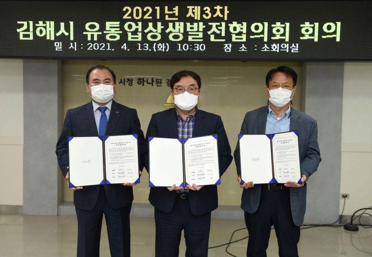 경남 김해시소상공인연합회와 코스트코의 상생협약이 타결됐다.[이미지출처=김해시]