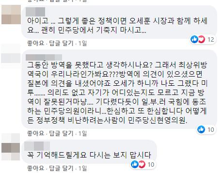 신현영 더불어민주당 의원 게시물에 달린 댓글들. 사진=신 의원 페이스북 캡처.
