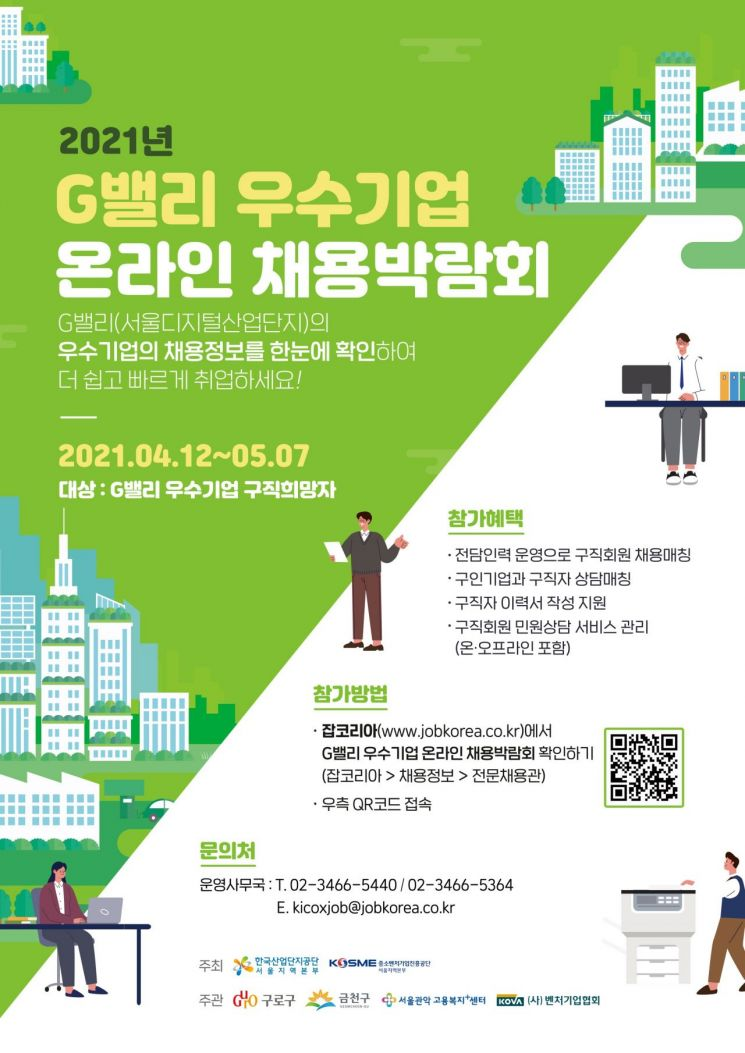 'G밸리 우수기업 온라인 채용박람회' 개최