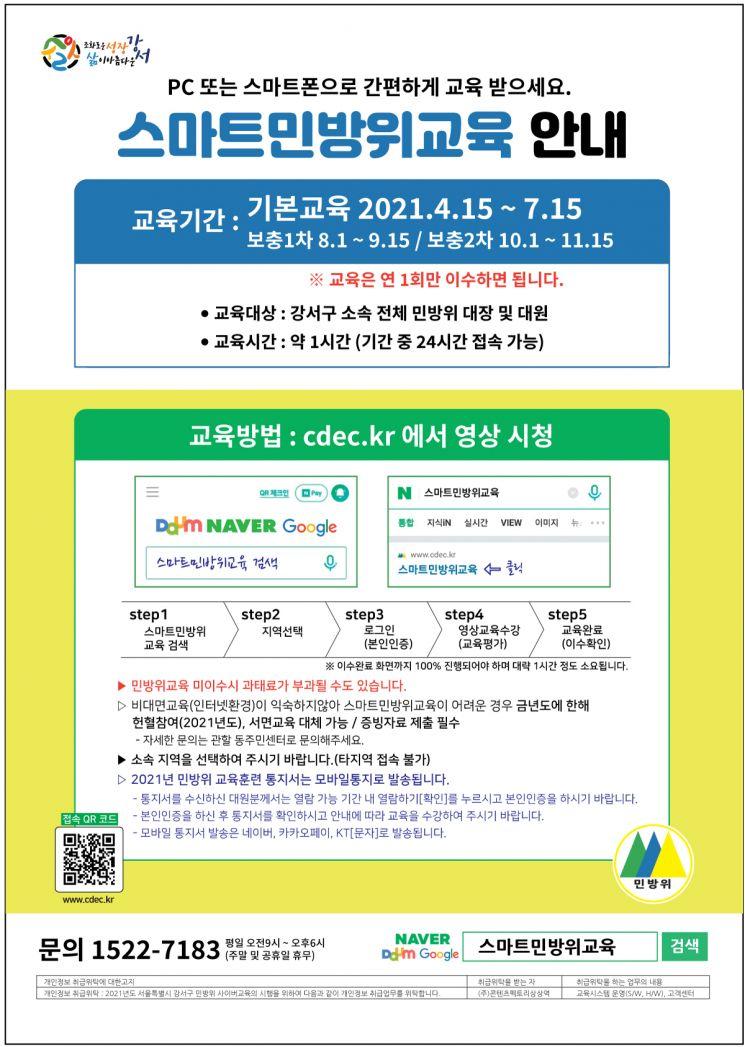 서울 강서구, 15일부터 '스마트 민방위 교육'