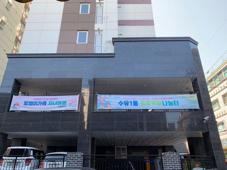 강북구 수유1동 공동육아나눔터 2호점 개소