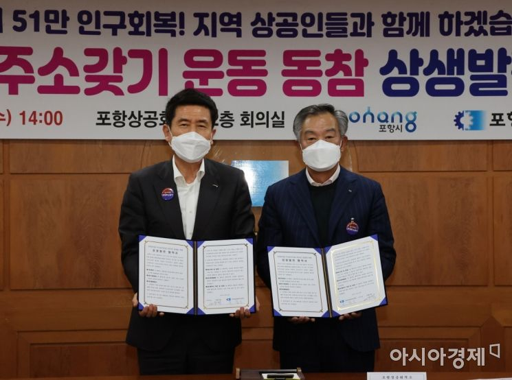 14일 이강덕 시장(사진 왼쪽)과 문충도 포항상의 회장이 51만 인구회복 상생협약을 맺은 뒤 기념촬영하고 있는 모습.