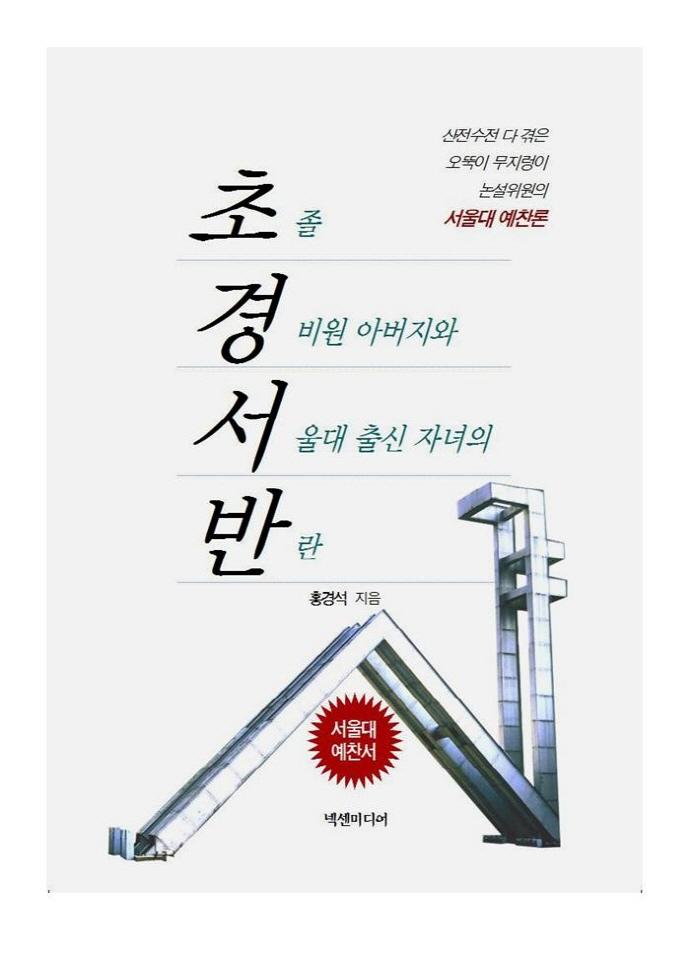 [신간안내] '초경서반' 外