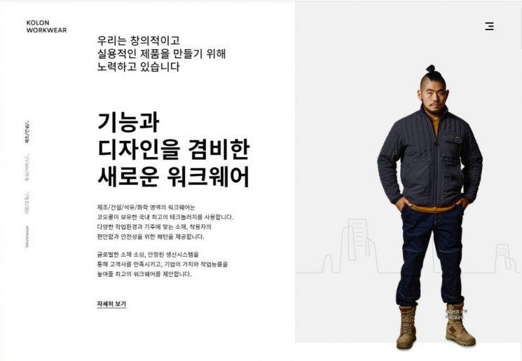 코오롱FnC, 작업복 전문 구매 사이트 '코오롱워크웨어닷컴' 오픈