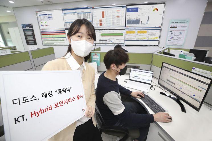 """""""클라우드와 IDC 보안 동시에"""" KT, '하이브리드 보안' 출시"""