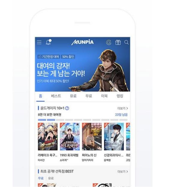 네이버, 웹소설 플랫폼 '문피아' 인수 추진