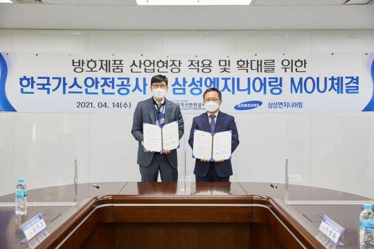 삼성엔지니어링 전략사업팀 류기평 상무(왼쪽)와 한국가스안전공사 주원돈 에너지안전실증연구센터장이 기념 촬영을 하고 있다./사진=삼성엔지니어링