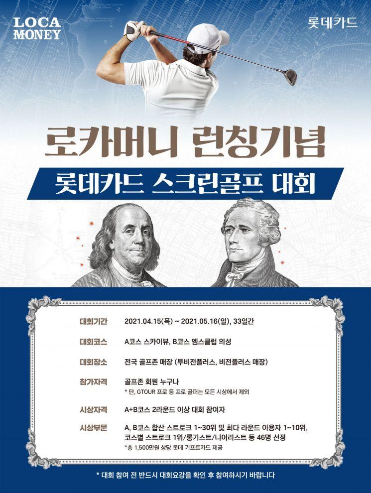 롯데카드, '로카 머니' 출시 기념 스크린골프 대회…1500만원 상금
