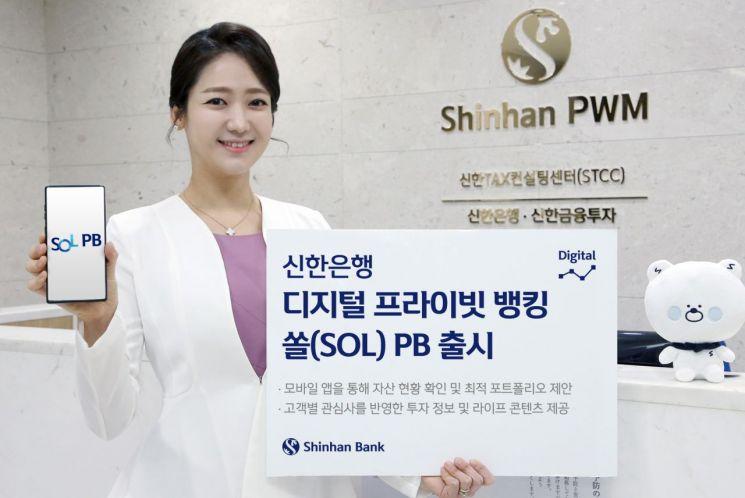 신한銀, 디지털 프라이빗 뱅킹 '쏠 PB' 출시