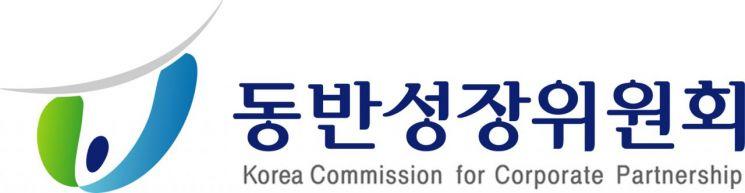 동반성장위원회, 협력 중소기업 ESG 지원사업 추진