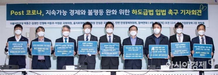 [포토]하도급법 입법 촉구 기자회견 개최
