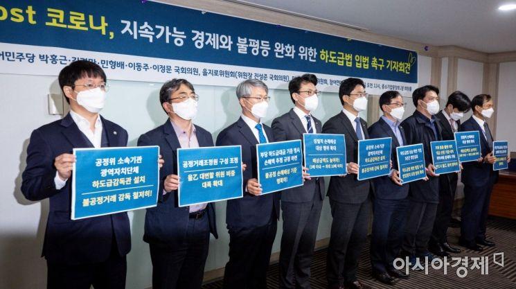 [포토]지속가능한 경제와 불평등 완화 위한 '하도급법 입법 촉구' 기자회견