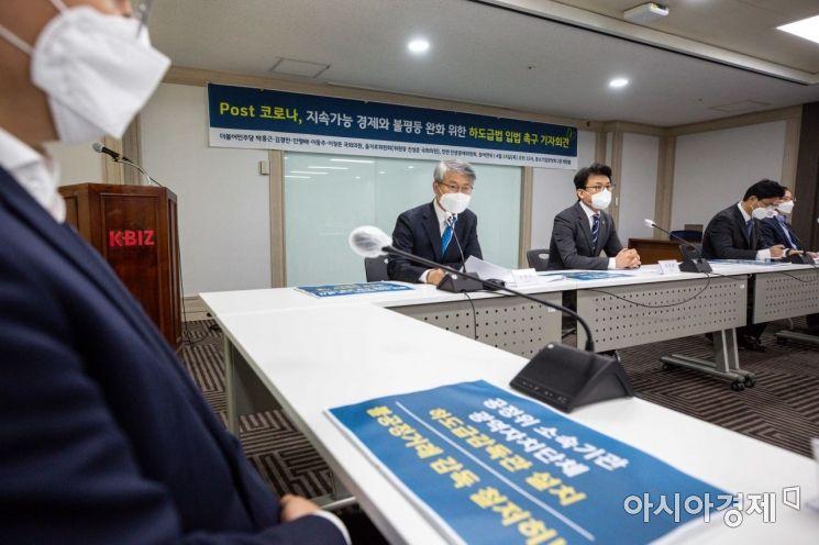 [포토]민주당-참여연대, 하도급법 입법 촉구 기자회견