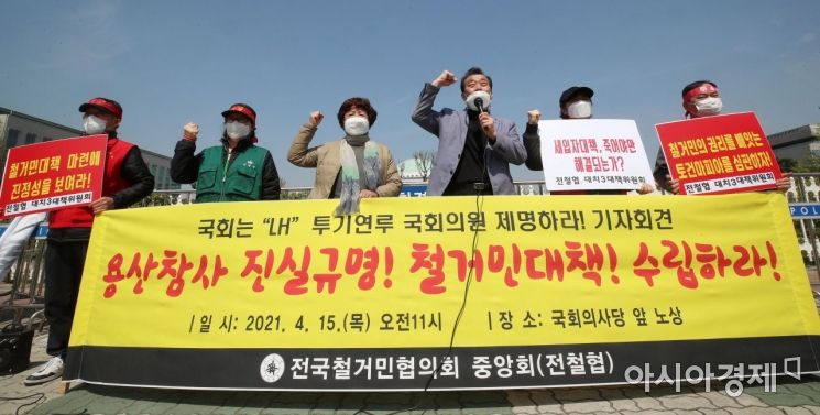 [포토] LH투기 연루 국회의원 제명 촉구 기자회견