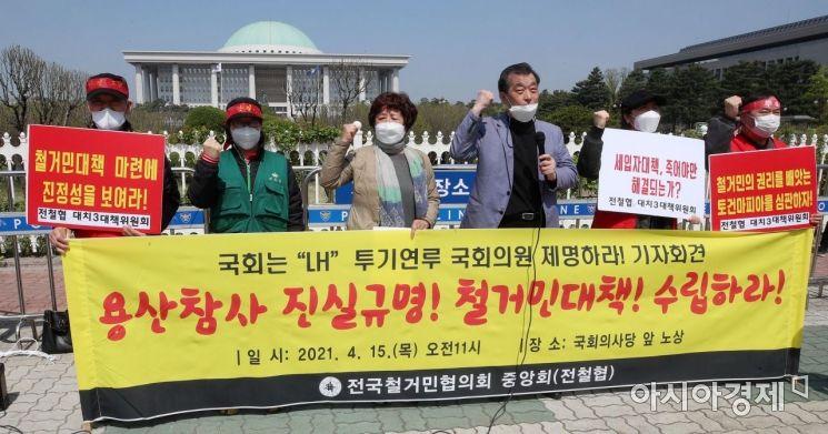 [포토] 'LH투기 연루 국회의원 제명하라'