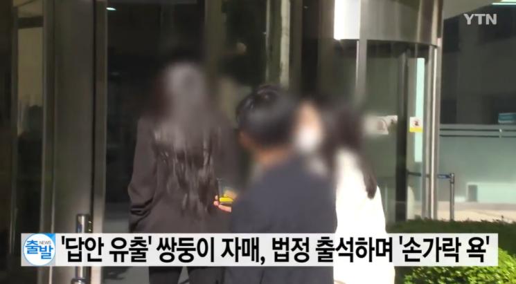 항소심 첫 재판에 출석하는 쌍둥이 자매. 뒤따르던 동생은 '손가락 욕'을 했다. 사진=YTN 방송 화면 캡처