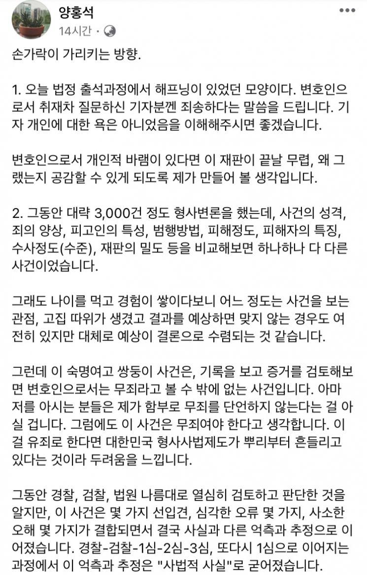 쌍둥이 측 양홍석 변호사가 첫 항소심 재판 출석 과정에서 논란이 된 '손가락 욕'과 관련해 올린 글. 사진=양홍석 변호사 페이스북 캡처