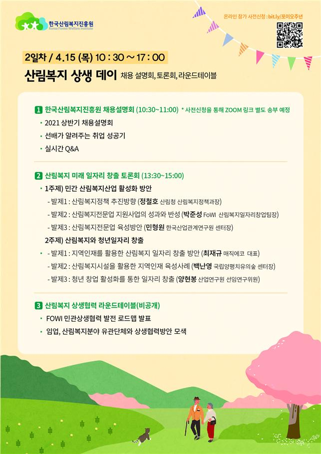 한국산림복지진흥원 제공