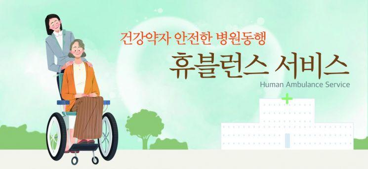 광주 광산구 '건강약자 병원동행' 사회돌봄 시동