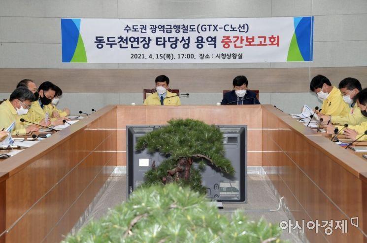 GTX-C 동두천 연장 중간 용역 보고회 [동두천시 제공]