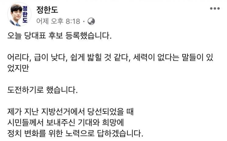 후보 등록 소감을 밝힌 정한도 용인시의원. 사진=정한도 용인시의원 페이스북 캡처