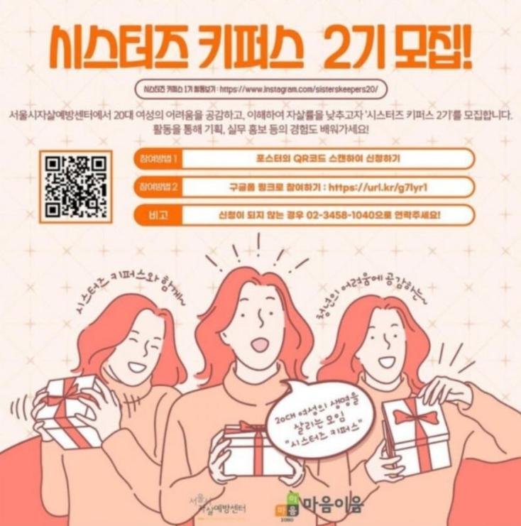 여성청년 생명사랑 활동가 시스터즈키퍼스 모집 포스터. 사진=서울시 자살예방센터 제공.