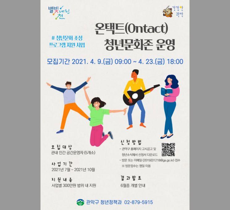 관악구, 온택트 청년문화존 운영 사업자 공모 ...300만원 지원
