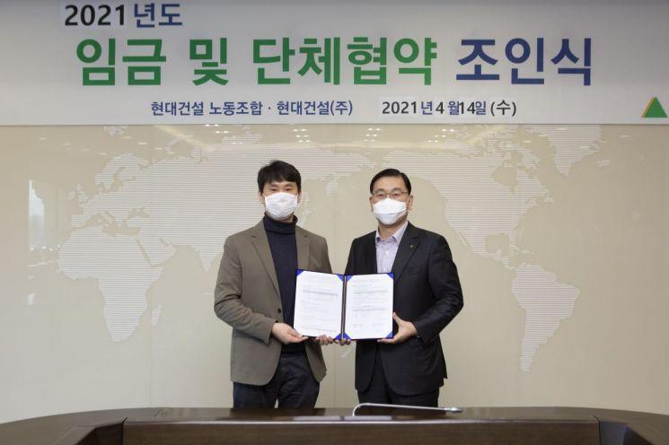 윤영준 현대건설 대표(오른쪽)와 이 회사 김준호 노조위원장(사진 왼쪽)이 14일 서울 종로구 현대건설 계동사옥에서 열린 '2021년도 임금 및 단체협약 체결식'에서 협약서를 들어보이고 있다. / 사진=현대건설