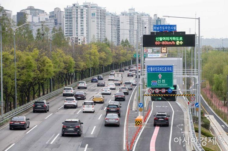 [포토]신월여의지하도로 통행 시작