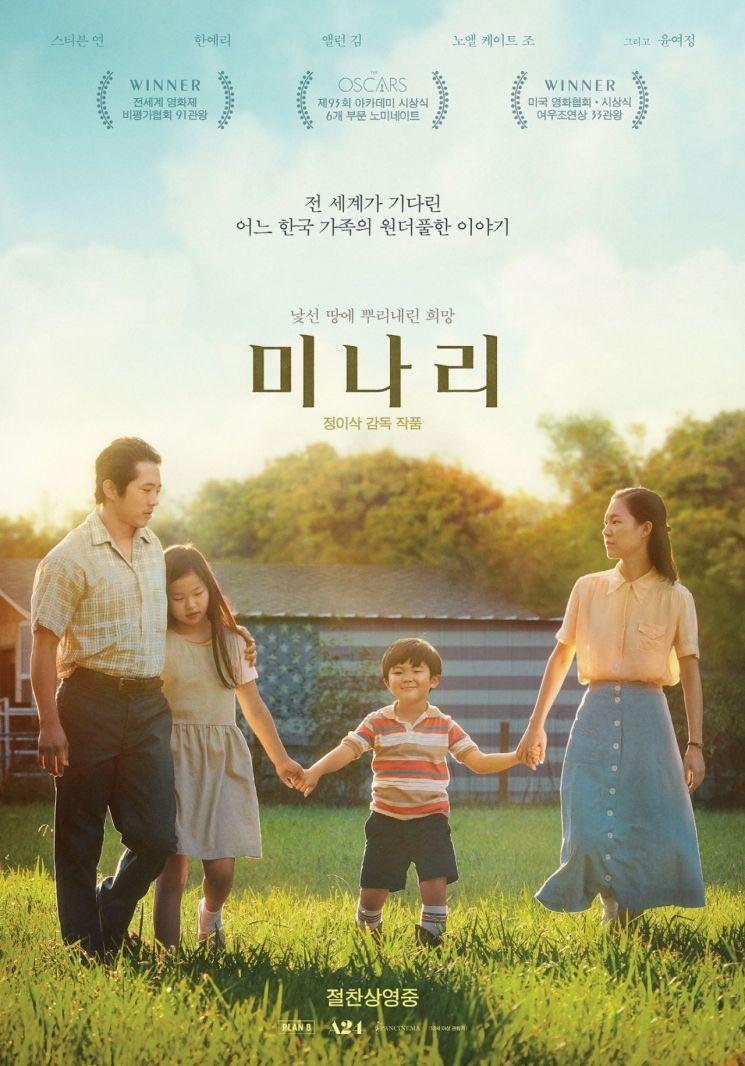 영화 '미나리' 공식 포스터.