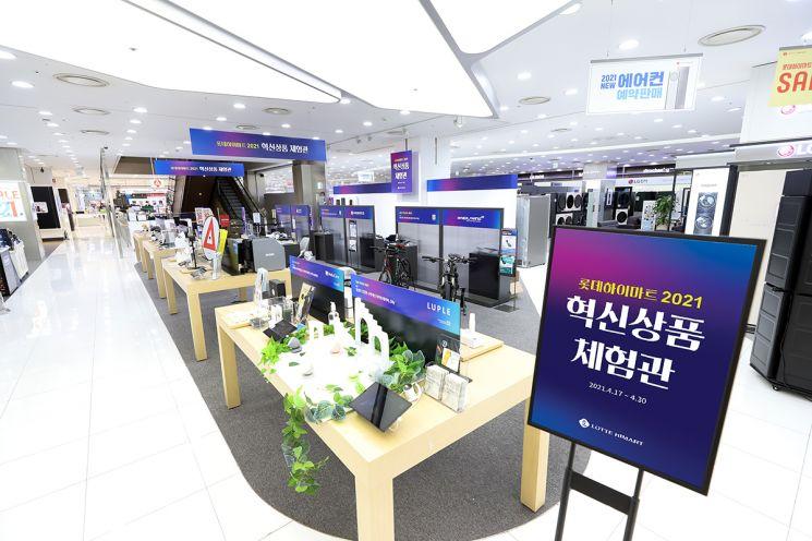롯데하이마트가 오는 17일부터 30일까지 코트라와 손잡고 월드타워점에 약 30평 규모의 혁신상품 체험관을 연다.