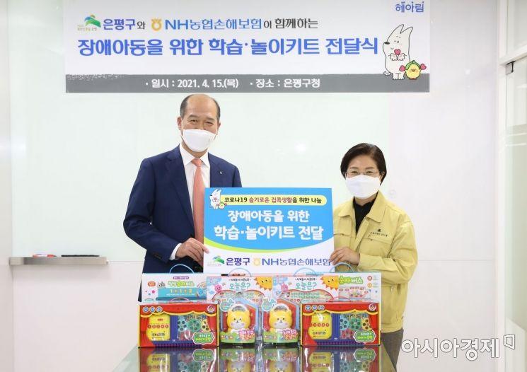 NH농협손해보험은 서울 은평구 장애아동 가정에 아동용 학습·놀이용품을 전달했다고 16일 밝혔다.