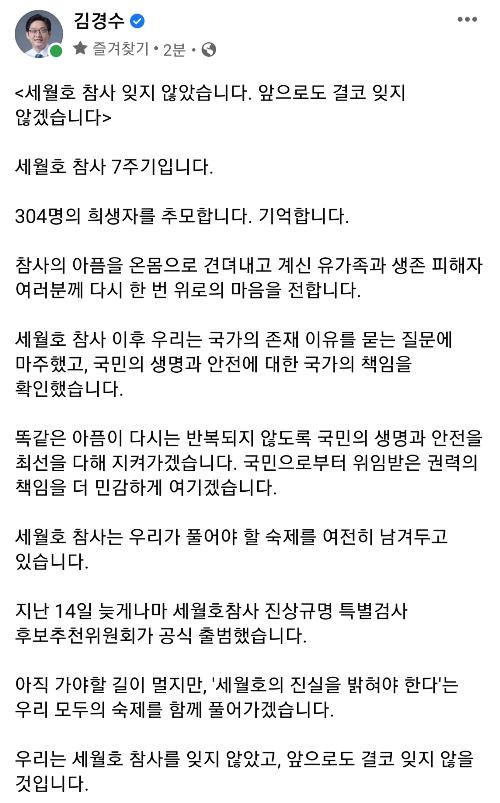 김경수 지사 페이스북.