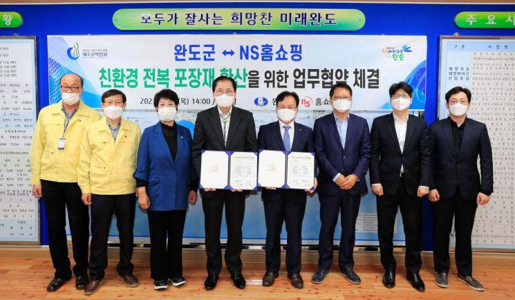 NS홈쇼핑이 완도군과 친환경 패키지 확산을 위한 업무협약을 체결했다.