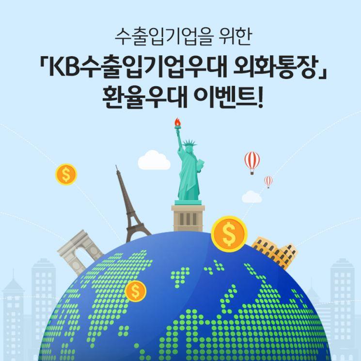 국민은행, 'KB수출입기업우대 외화통장' 90% 환율우대