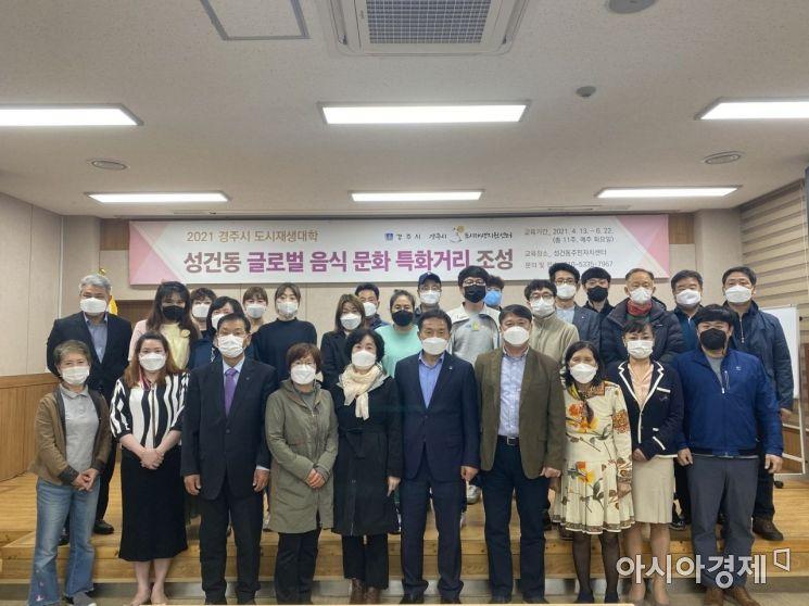 경주시, 도시재생대학 개강 … 성건동 음식문화 특화거리 '주민 주도'