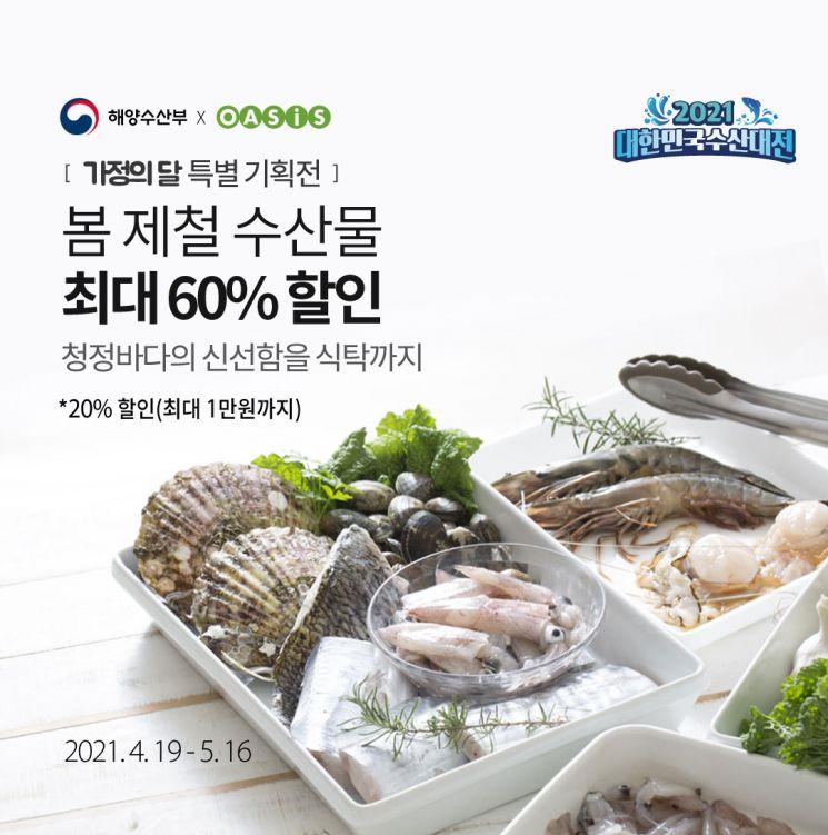 """오아시스마켓 """"안전·신선도 잡은 '국내산 수산물 기획전' 오픈"""""""
