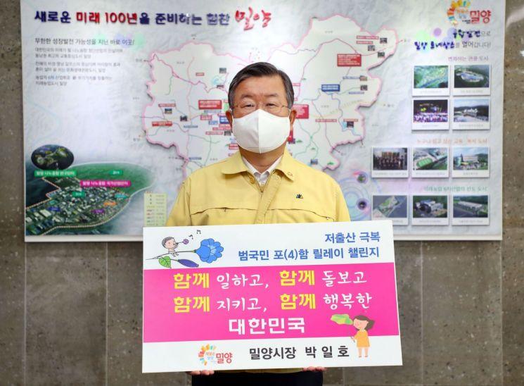 박일호 경남 밀양시장이 저출산 극복 릴레이 포함 챌린지에 참여했다.[이미지출처=밀양시]