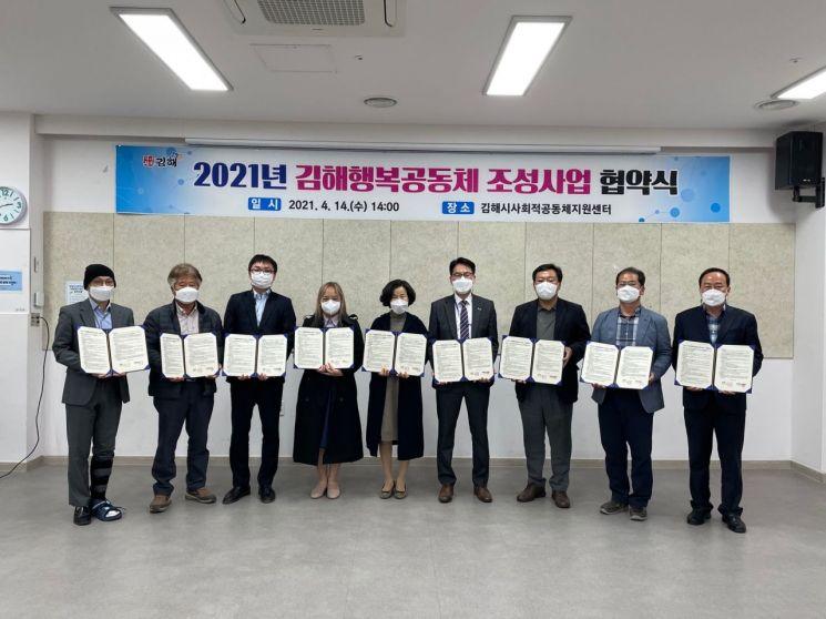 경남 김해시가 김해행복공동체 조성사업 참여 8개 단체 선정 후 협약식을 가졌다.[이미지출처=김해시]