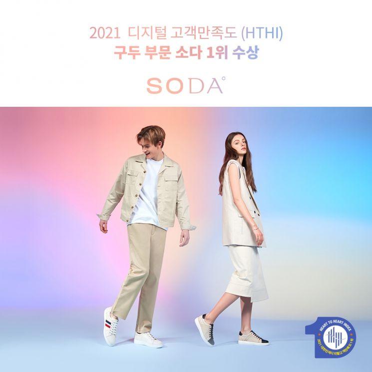'소다'가 2021 디지털고객만족도(HTHI) 구두부문 1위를 수상했다. [사진=소다]