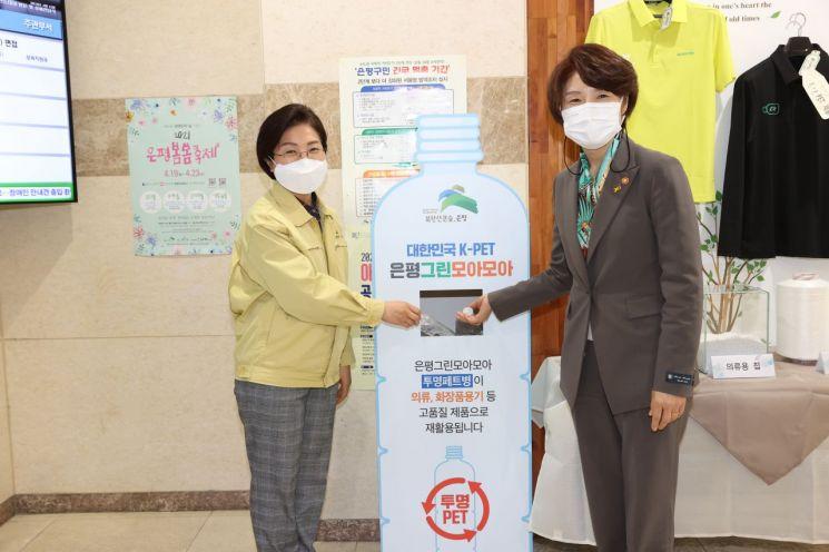 한정애 환경부 장관(오른쪽)이 16일 은평구 청사에서 김미경 은평구청장으로부터 그린모아모아 사업에 관해 설명을 듣고 포즈를 취하고 있다.