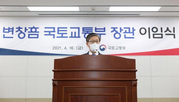 변창흠 국토교통부 장관이 16일 정부세종청사에서 진행된 비공개 이임식에서 이임사를 하고 있다.