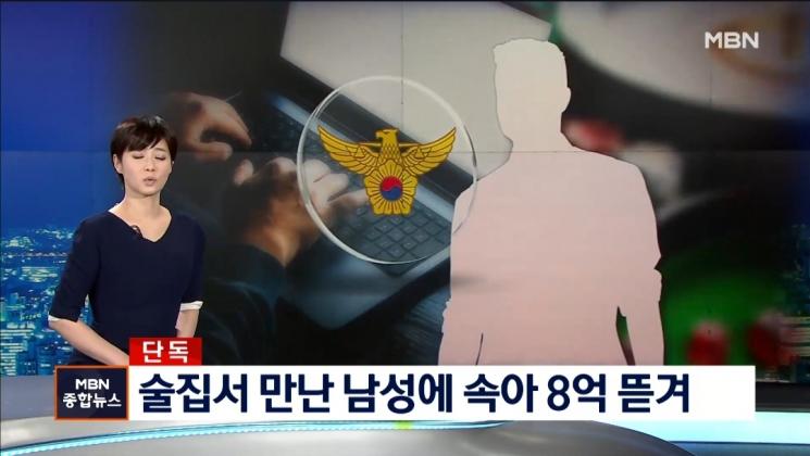 16일 MBN은 술집에서 우연히 만난 여성과 친분을 쌓은 뒤 8여억원을 뜯어낸 남성이 구속됐다고 보도했다. 사진=MBN 종합뉴스 방송화면 캡처.