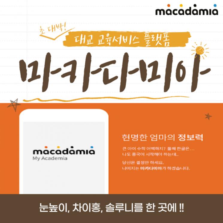 대교는 지난해 대교의 모든 브랜드를 한 곳에서 이용 가능한 교육서비스 플랫폼 '마카다미아'를 선보였다. 사진 = 대교 제공