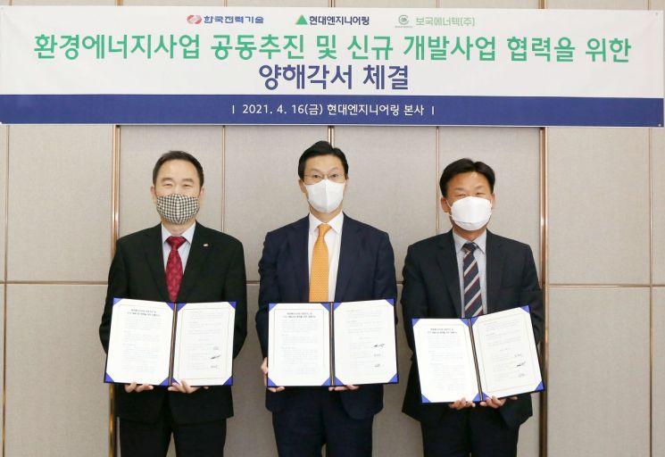 현대엔지니어링 박찬우 전무(가운데)와 한국전력기술 함기황 전무(왼쪽), 임덕준 보국에너텍 대표(오른쪽)가 16일 서울 종로구 현대엔지니어링 계동 사옥에서 MOU를 맺은 뒤 기념사진을 찍고 있다.