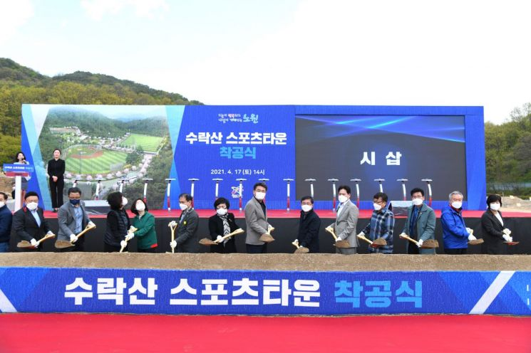 [포토]오승록 노원구청장 '수락산 스포츠타운' 착공식 참석