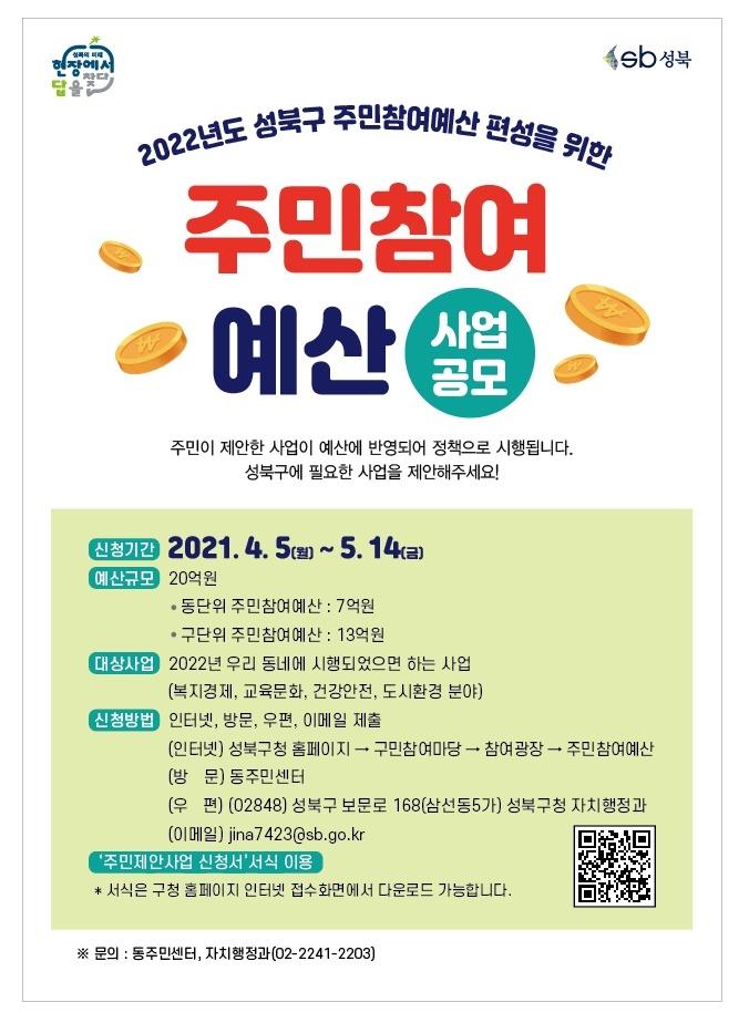 성북구, 2021 주민참여예산 제안사업 공모