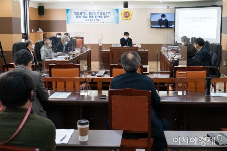 인천시의회 '한강하구 중립수역 평화정착 지원조례' 제정 토론회